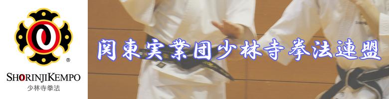関東実業団少林寺拳法連盟